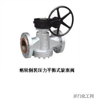 品名: x347w蜗轮倒装压力平衡式旋塞阀图片