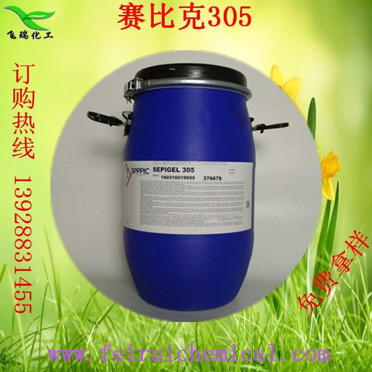 赛比克305乳化剂