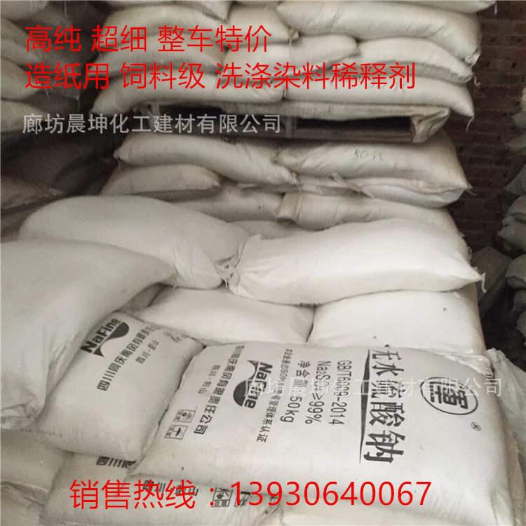 四川运牌元明粉生产厂