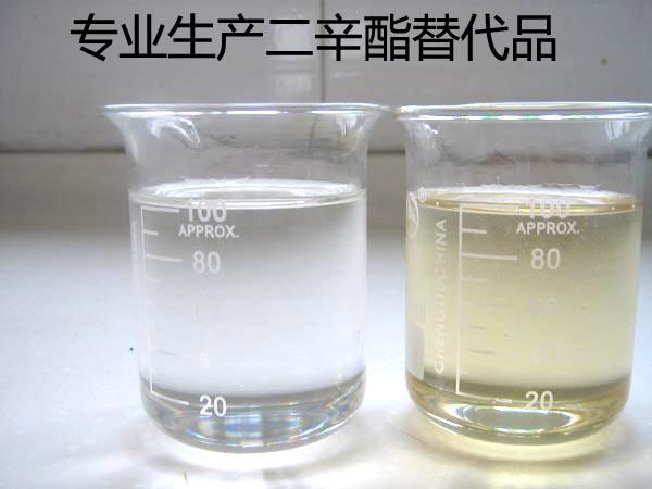 PVC无毒增塑剂