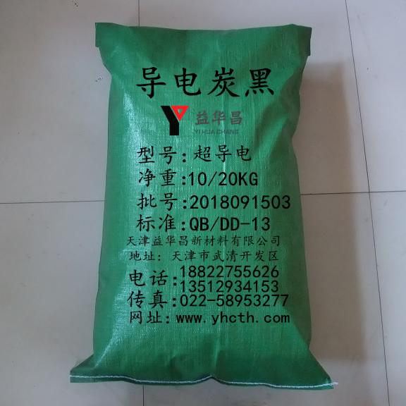导电塑料用超导电炭黑